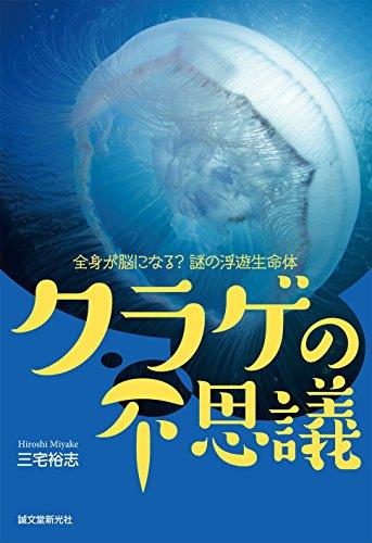 クラゲの不思議: 全身が脳になる? 謎の浮遊生命体