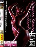 シングルダンスコレクションDX 4時間 [DVD]