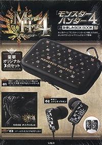 『モンスターハンター4』お楽しみBOX BOOK【マルチケース・イヤホン・ステッカー付き】 ([バラエティ])