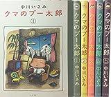 クマのプー太郎のアニメ画像