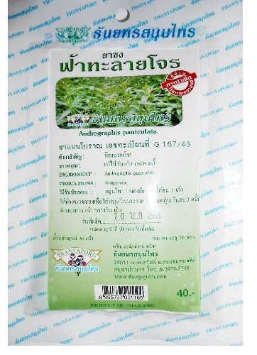 Andrographis Paniculata / Fathalai Joan Tea Herbal Tea Andrographis Paniculata Extract Healthy Drink Antipyretic Relieve Apthous Ulcer And Thirst 1.5 G X 20 Tea Bags