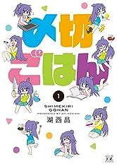 〆切ごはん (1) (まんがタイムKRコミックス)