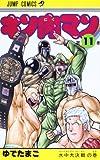 キン肉マン 11 (ジャンプコミックス)