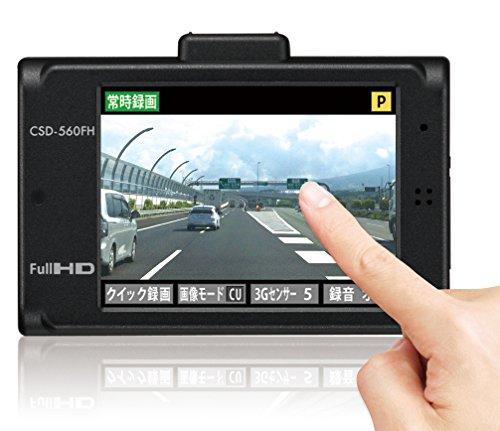 セルスター(CELLSTAR) ドライブレコーダー 2.4インチタッチパネル Full HD画質 パーキングモード搭載 日本製3年保証モデル CSD-560FH