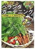 はじめてのベランダガーデニング―人気の野菜、ハーブ、草花がこの1冊に