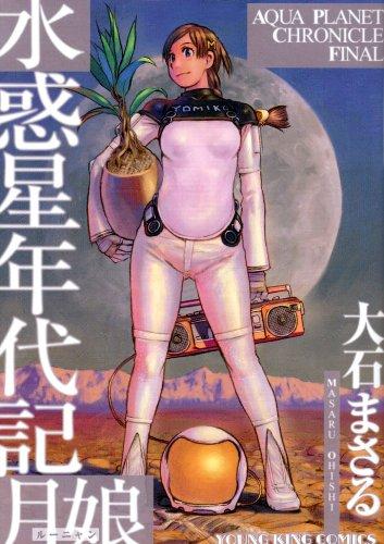 水惑星年代記月娘 (ヤングキングコミックス)