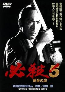 必殺!5 黄金の血