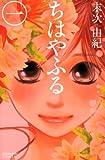 ちはやふる 1 (1) (Be・Loveコミックス)