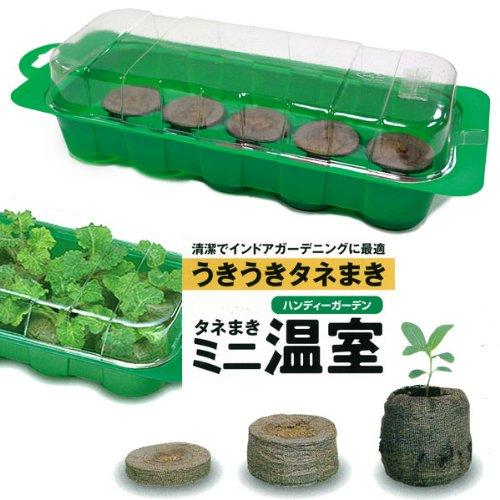 ジフィーハンディーガーデン5個セット(種まきミニ温室)[種まき・育苗用品]