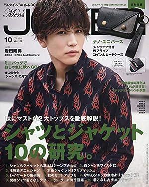 Men'sJOKER 2018年 10月号 [雑誌]