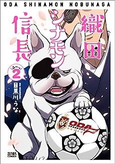 織田シナモン信長(2): ゼノンコミックス
