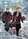 HertZ VOL.23 (23) (ミリオンコミックス) (ミリオンコミックス)