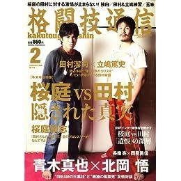 格闘技通信 2009年 02月号 [雑誌]