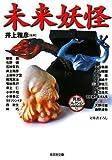 未来妖怪―異形コレクション (光文社文庫)