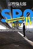 SRO�W - 黒い羊 (中公文庫)