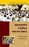 Maharashtratil Sthanik Swarajya Sanstha