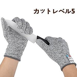 耐切創手袋 作業用手袋 防刃グローブ 切れない手袋 高強度ポリエチレン繊維 カットレベル5 切り傷防止 滑り止め