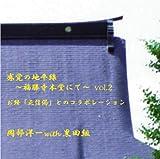 感覚の地平線~福勝寺本堂にて~ vol.2 お経「正信偈」とのコラボレーション