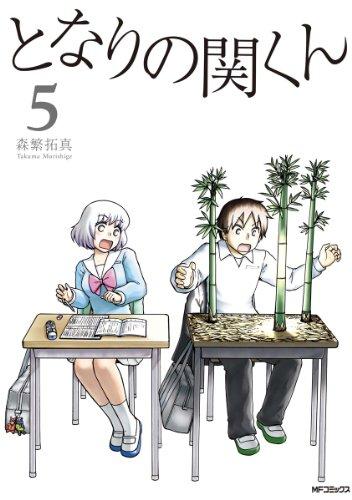 となりの関くん 5 (コミックフラッパー)
