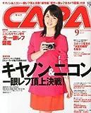 CAPA (キャパ) 2013年 09月号 [雑誌]