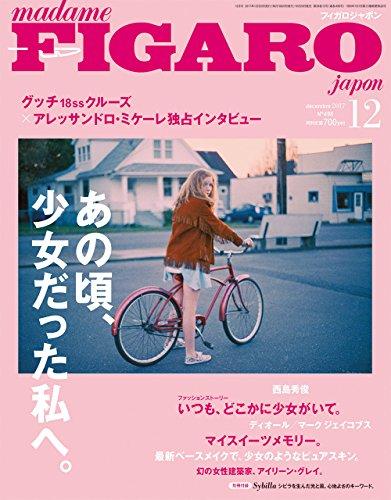 FIGARO japon 2017年12月号 大きい表紙画像