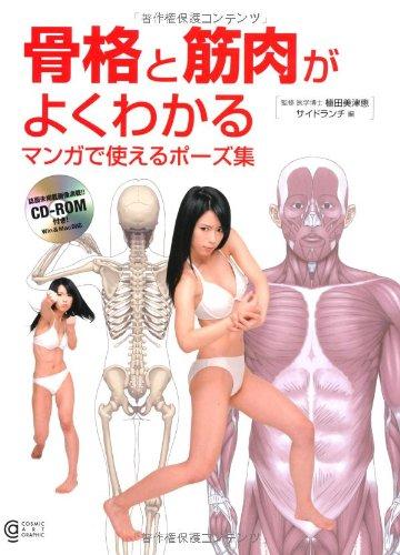 骨格と筋肉がよくわかる マンガで使えるポーズ集 (コスミック・アート・グラフィック)