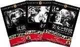 999名作映画DVD3枚パック 美女と野獣/オルフェ/双頭の鷲 【DVD】HOP-022