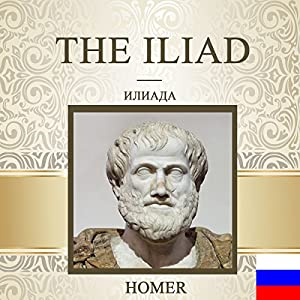 The Iliad [Russian Edition] Audiobook