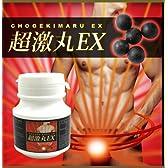 超激丸EX(L-シトルリン配合男性サポートサプリ)睾丸バルク式+金冷法応用