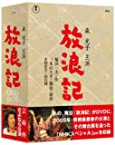 放浪記DVD-BOX
