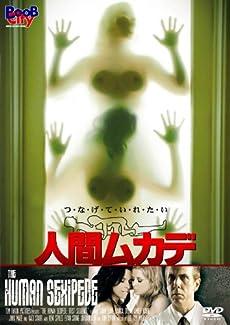 人間ムカデ [DVD]