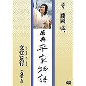 原典 平家物語 31 文覚荒行 (もんがくのあらぎょう) [DVD]