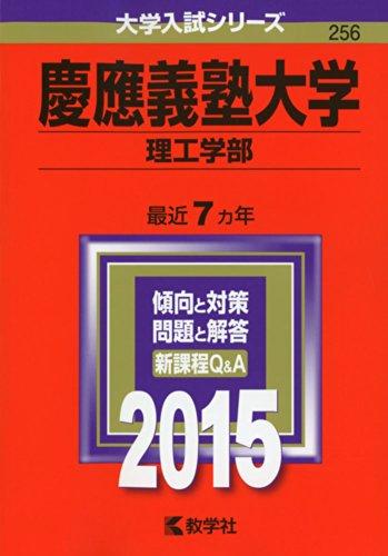 慶應義塾大学(理工学部) (2015年版 大学入試シリーズ)