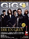 GiGS (ギグス) 2014年 02月号