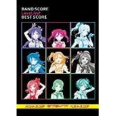 バンドスコア ラブライブ! BEST SCORE オフィシャル版 (楽譜)
