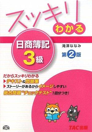 スッキリわかる日商簿記3級