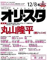 オリ☆スタ 2014年 12/8号 [雑誌]