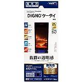 ラスタバナナ DIGNO ケータイ フィルム 高光沢 ディグノケータイ 液晶保護フィルム 日本製 P708501KC