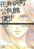 花井沢町公民館便り(2) (アフタヌーンコミックス)