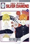 SILVER DIAMOND(11) (冬水社・いち*ラキコミックス)