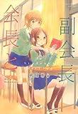 会長と副会長 (百合姫コミックス)