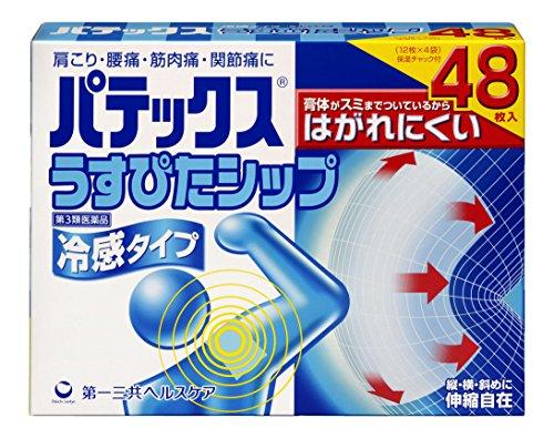 【第3類医薬品】パテックス うすぴたシップ 48枚