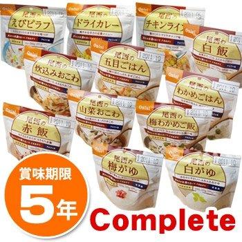 尾西食品アルファ米全12種「コンプリートセット」(12種各1袋入)