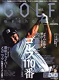 GOLF mechanic Vol.15 (DVD付) (エンターブレインムック)