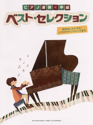 ピアノ連弾(中級) ベスト・セレクション