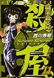 職業・殺し屋。 11 (11) (ジェッツコミックス)