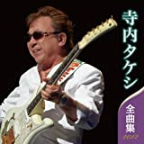 寺内タケシ 全曲集 2012