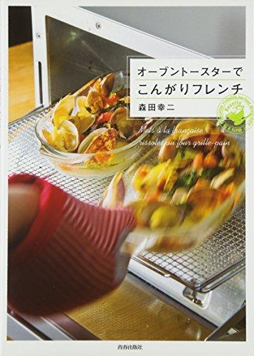 オーブントースターでこんがりフレンチ