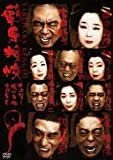 藪原検校 [DVD]