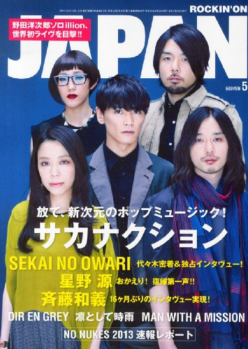 ROCKIN'ON JAPAN (ロッキング・オン・ジャパン) 2013年 05月号 [雑誌]